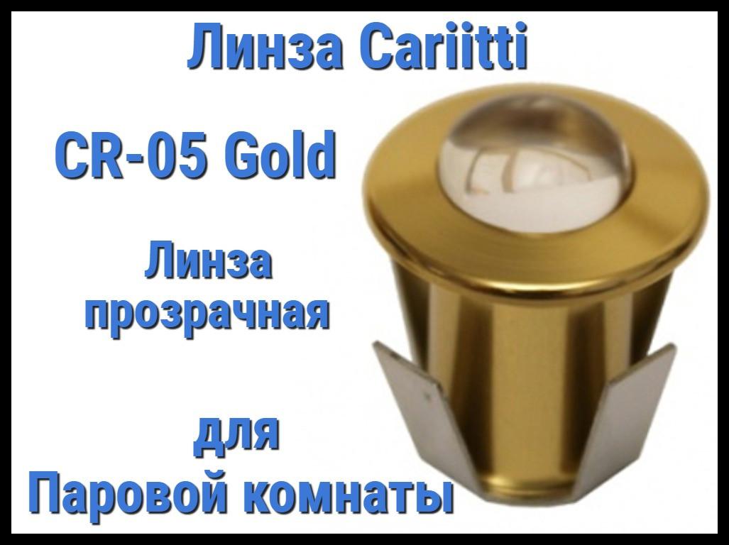 Линза для паровой комнаты Cariitti CR-05 Led (Золото, линза прозрачная, без источника света, IP67)
