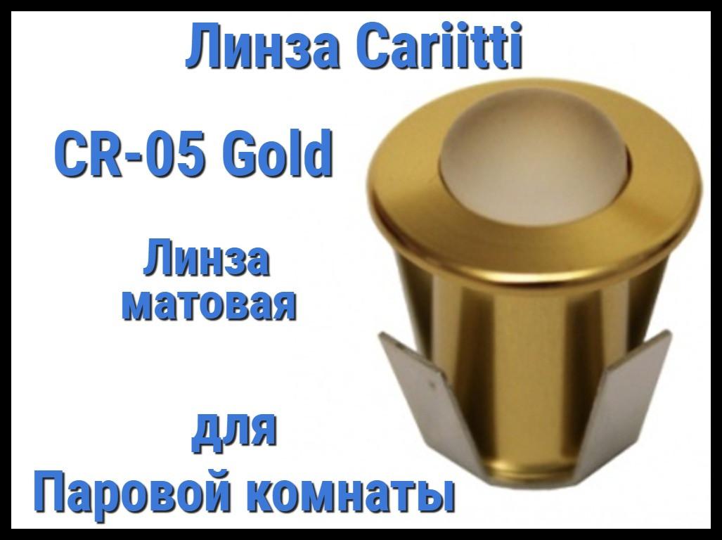 Линза для паровой комнаты Cariitti CR-05 Led (Золото, линза матовая, с источником света, IP67)