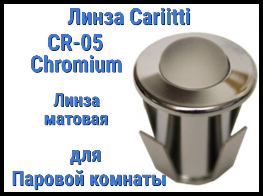 Линза для паровой комнаты Cariitti CR-05 Led (Хром, линза матовая, с источником света, IP67)