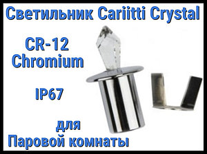 Светильник Cariitti Crystal CR-12 для паровой комнаты (Хром, длина кристалла-12 мм, IP67)