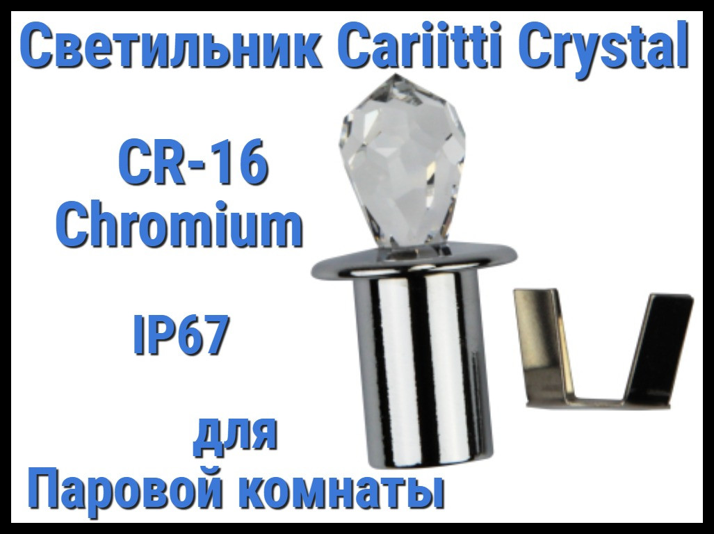 Светильник Cariitti Crystal CR-16 для паровой комнаты (Хром, длина кристалла-16 мм, IP67)