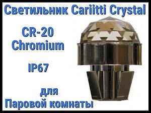 Светильник Cariitti Crystal CR-20 для паровой комнаты (Хром, диаметр кристалла-20 мм, IP67)