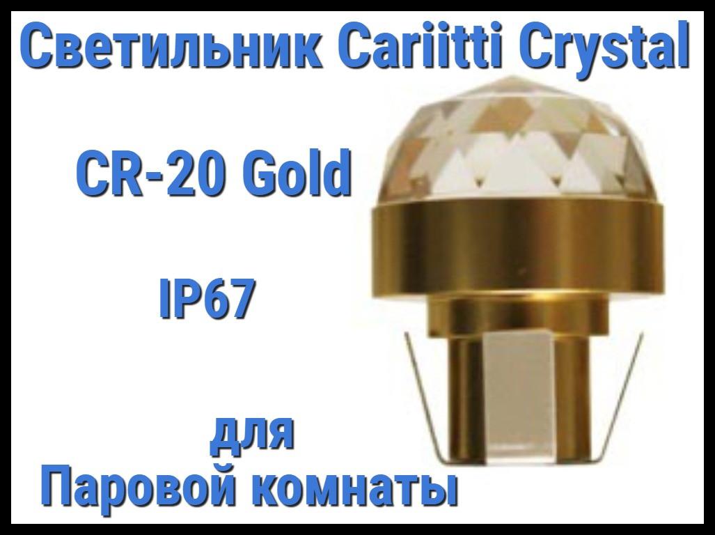 Светильник Cariitti Crystal CR-20 для паровой комнаты (Золото, диаметр кристалла-20 мм, IP67)