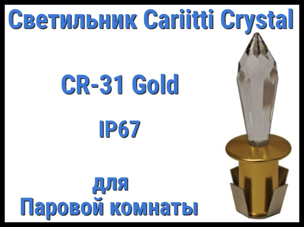 Светильник Cariitti Crystal CR-31 для паровой комнаты (Золото, длина кристалла-31 мм, IP67)