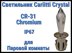Светильник Cariitti Crystal CR-31 для паровой комнаты (Хром, длина кристалла-31 мм, IP67)