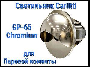 Светильник для паровой комнаты Cariitti GR-65 (Хром, диаметр-22 мм, IP67)