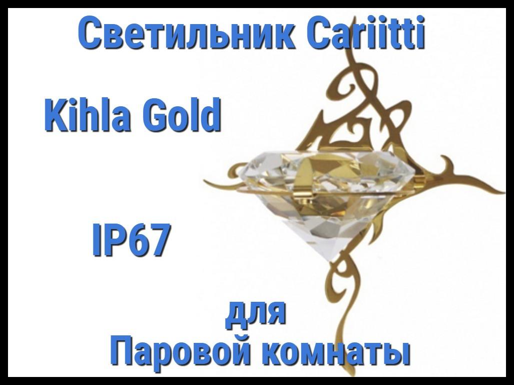 Светильник для паровой комнаты Cariitti Kihla (Золото, хрусталь, IP67)