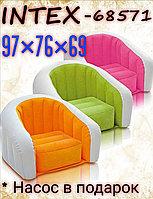 Кресло надувное INTEX насосом в подарок
