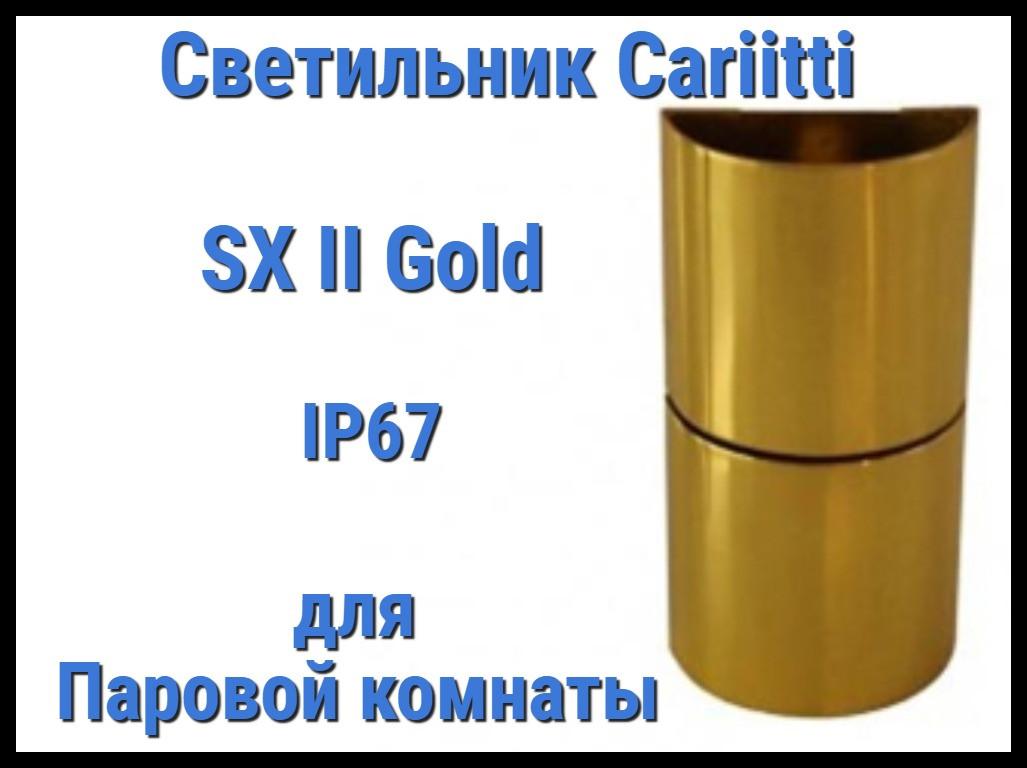 Светильник для паровой комнаты Cariitti SX II (Золото, IP67)