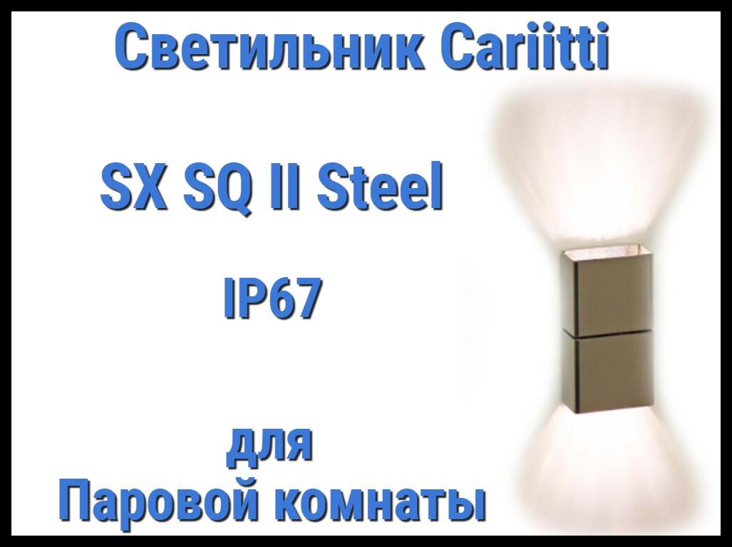 Светильник для паровой комнаты Cariitti SX SQ II (Нерж. сталь, IP67)