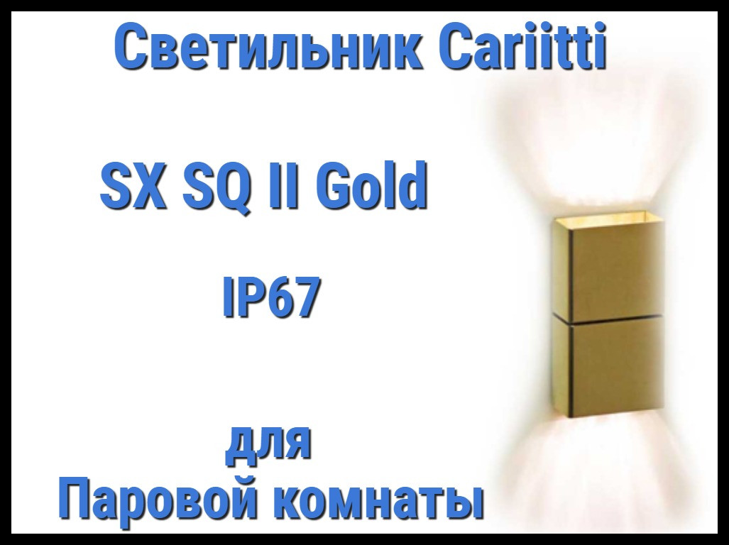 Светильник для паровой комнаты Cariitti SX SQ II (Золото, IP67)
