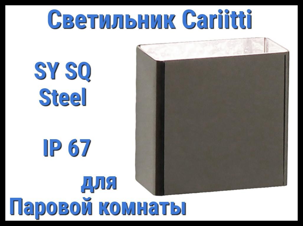 Светильник для паровой комнаты Cariitti SY SQ (Нерж. сталь, IP67)