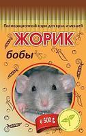 Жорик корм для крыс и мышей 500 гр бобы