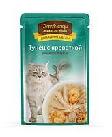 Деревенские лакомства консервы для кошек 70 гр тунец и креветка в желе