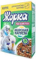 ЖОРКА для волнистых попугаев HQF 600 гр морская капуста
