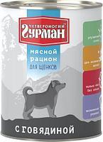 Четвероногий Гурман консервы для щенков 850 гр