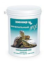Лакомство для черепах ЗООМИР минеральный Микс с кальцием + Д3 100 гр