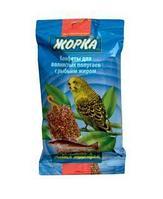 Жорка лакомства для попугаев конфета рыбий жир