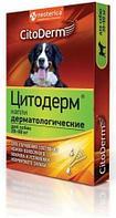 Капли на холку Цитодерм для собак 30 - 60 кг (4 пипетки)