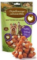 Лакомства Деревенские для собак косточки из индейки для миниатюрных пород