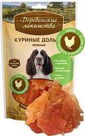 Лакомства Деревенские для собак куриные дольки нежные 90 гр