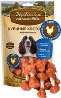 Лакомства Деревенские для собак куриные косточки жевательные 90 гр