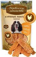 Лакомства Деревенские для собак куриные ломтики сушеные 90 гр