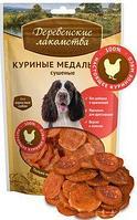 Лакомства Деревенские для собак куриные медальоны сушеные 90 гр