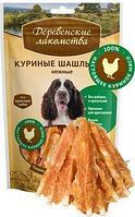 Лакомства Деревенские для собак куриные шашлычки нежные 90 гр