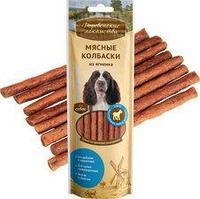 Лакомства Деревенские для собак мясные колбаски из ягненка 45 гр