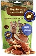 Лакомства Деревенские для собак уши кроличьи с мясом ягненка для мини пород