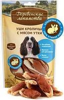 Лакомства Деревенские для собакм уши кроличьи с мясом утки 90гр