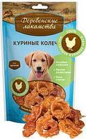 Лакомства Деревенские для щенков курин колечки 90 гр