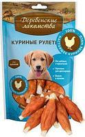 Лакомства Деревенские для щенков куриные рулетики 90 гр
