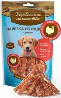 Лакомства Деревенские для щенков нарезка из индейки с рисом 85г