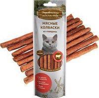 Лакомства Деревенские для кошек мясные колбаски из говядины 45 гр