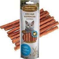 Лакомства Деревенские для кошек мясные колбаски из ягненка 45 гр
