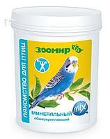 Лакомства для попугаев ЗООМИР минералы микс общееукрепляющие 600 гр