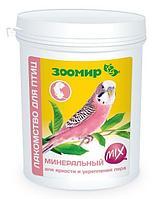 Лакомства для попугаев ЗООМИР минералы микс с йодом 600 гр