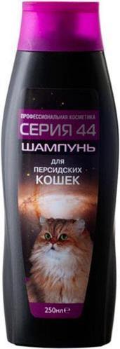 Шампунь Серия 44 для кошек персидских 250 мл