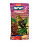 Жорка лакомства для волнистых попугаев конфета