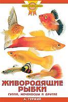 Литература Аквариум Живородящие рыбки (Гуржий)