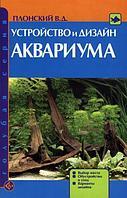 Литература Аквариум Устройсво и дизайн (Плонский В.Д.)