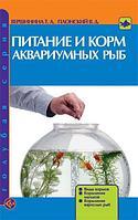 Литература Аквариумные рыбки.Питание и корм (Вершинина)