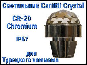 Светильник Crystal для турецкого хаммама Cariitti CR-20 (Хром, диаметр кристалла-20 мм, IP67)