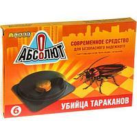 Абсолют приманка от тараканов 6 шт(блистер)