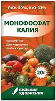 Буйские Монокалийфосфат 20 гр