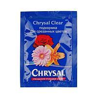 Кризал (Сhrysal) подкормка для срезанных цветов (пакетик 10гр)