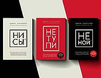 """Комплект из трех книг """"НИ СЫ"""", """"НЕ НОЙ"""", """"НЕ ТУПИ"""", Джен Синсеро, Твердый переплет"""