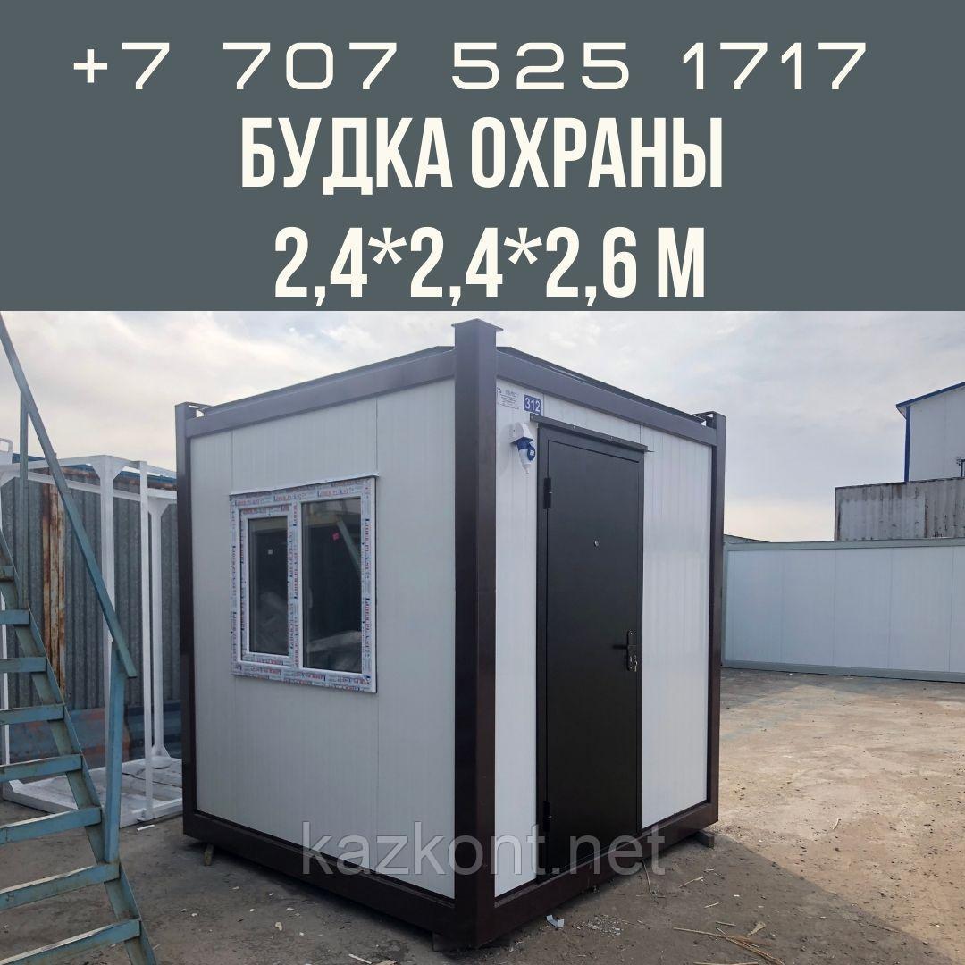 Будка охраны 2,4х2,4х2,6 м
